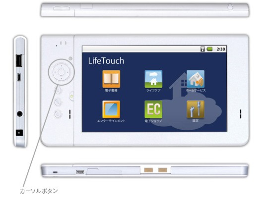 NEC LifeTouch Tablet Terminal Profile Views 544px