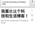 Google Translate App - screenshot of English to Simplified Chinese translation 268px