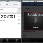 Finally, Google Translate is now available for iPhone