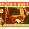Sputnik 0667 PC by Love Hulten - mock-up ad/poster 700x525px